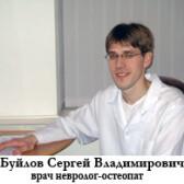 Буйлов Сергей Владимирович, остеопат