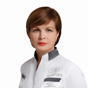 Горохова Ольга Владимировна, косметолог