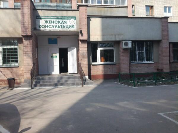 Женская консультация Железнодорожного района