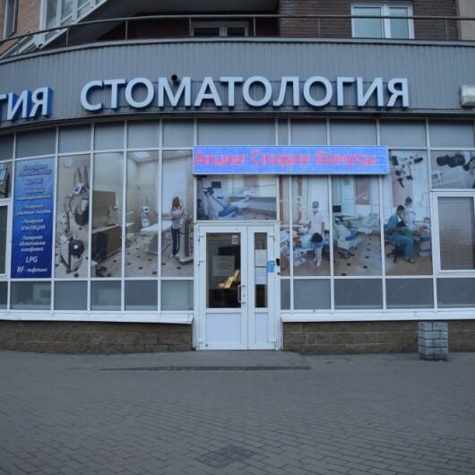 Амара, центр стоматологии и косметологии на Пулковском, фото №1