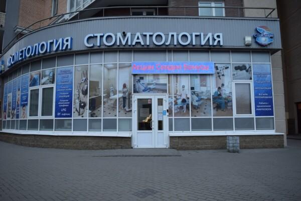 Амара, центр стоматологии и косметологии на Пулковском