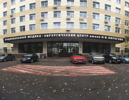 Национальный медико-хирургический центр имени Н.И. Пирогова
