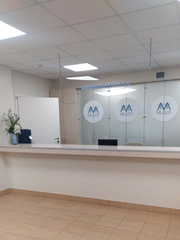 Клиника Медеф на Петрозаводской