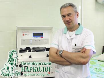 Петербургский нарколог, наркологическая клиника
