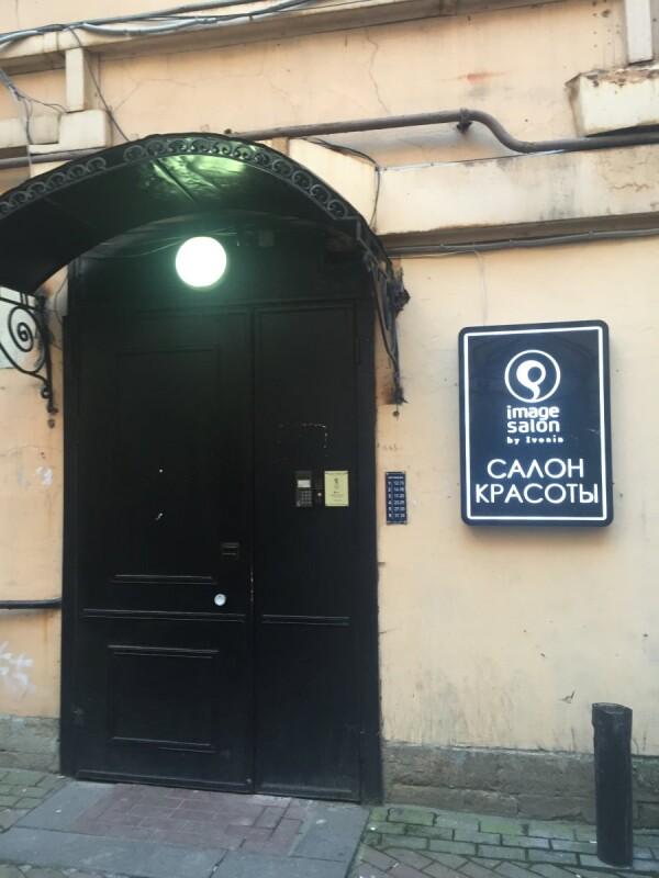 Салон красоты Ivonin Image Salon на улице Ломоносова, 22
