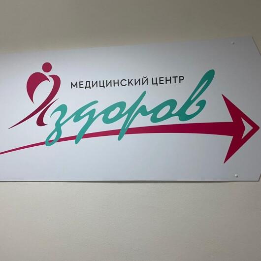 Медицинский центр Я Здоров, фото №1