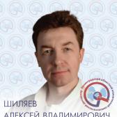 Шиляев Алексей Владимирович, онколог