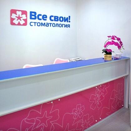 Все Свои в Новогиреево, фото №2