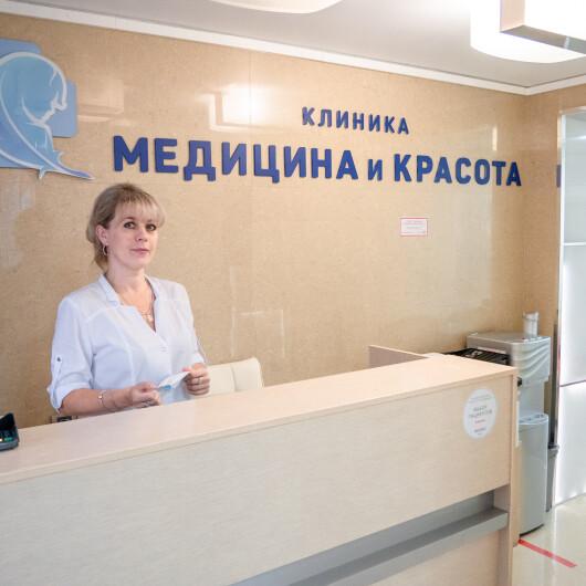 Медицина иКрасота, сеть клиник, фото №2