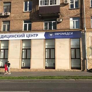 Медицинский центр Евромедси, фото №1