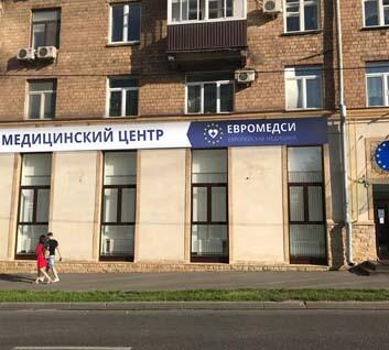 Евромедси, многопрофильный медицинский центр