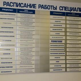 """КДЦ ФГБУ """"ННИИТ"""" Минздрава России, Поликлиника"""