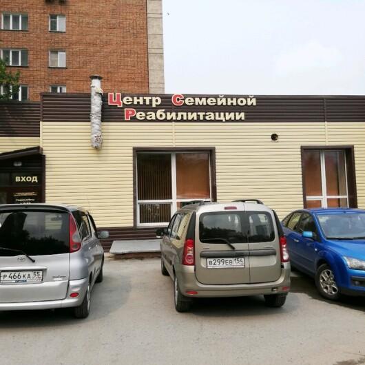 Центр семейной реабилитации, фото №1