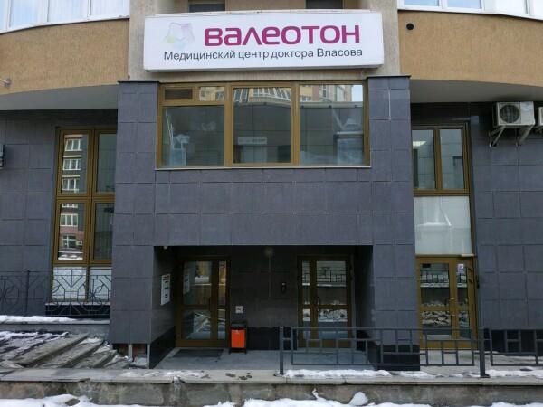 ВАЛЕОТОН, медицинский центр