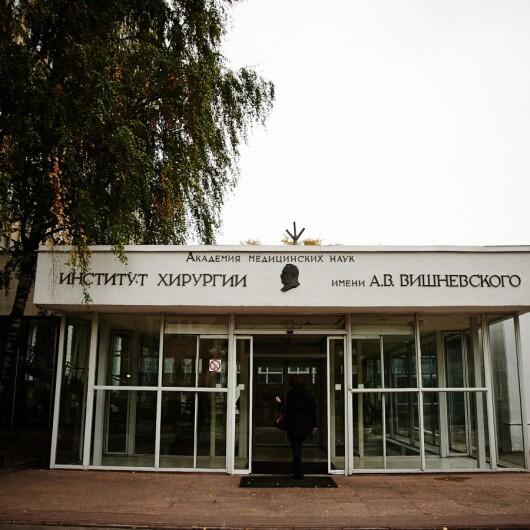 Институт хирургии имени А.В. Вишневского, фото №1