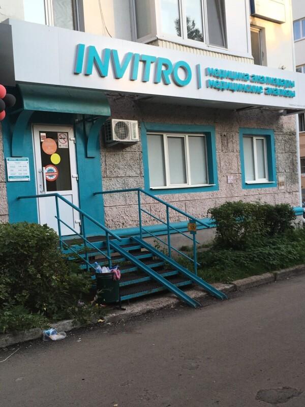 Лаборатория «Инвитро» на проспекте Октября 48