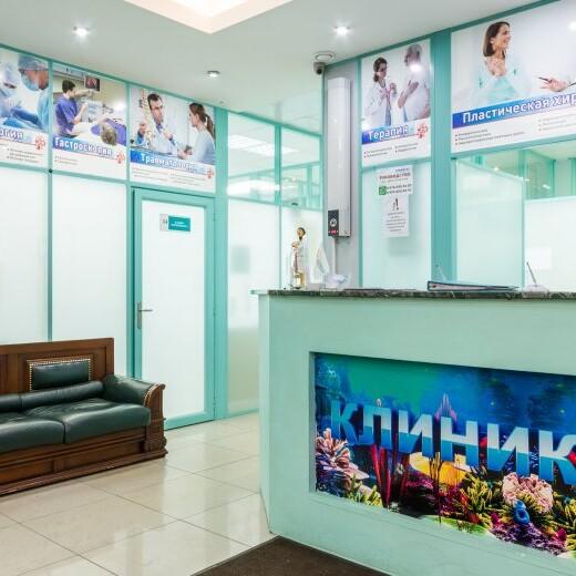 Клиника № 1 в Люблино, фото №2