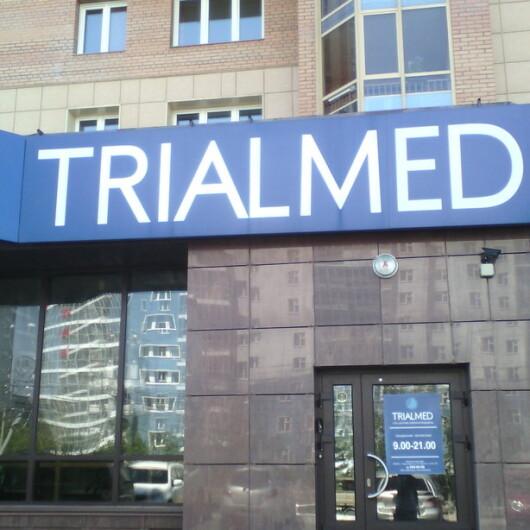 Центр лазерной медицины «Триалмед», фото №2