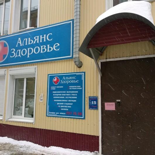 """Клиника """"Альянс Здоровье"""", фото №1"""
