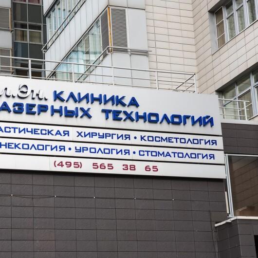 Клиника Эл Эн, фото №1