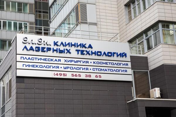 Эл Эн, многопрофильный медицинский центр