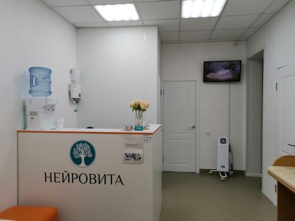 Клиника Нейровита на Геодезической