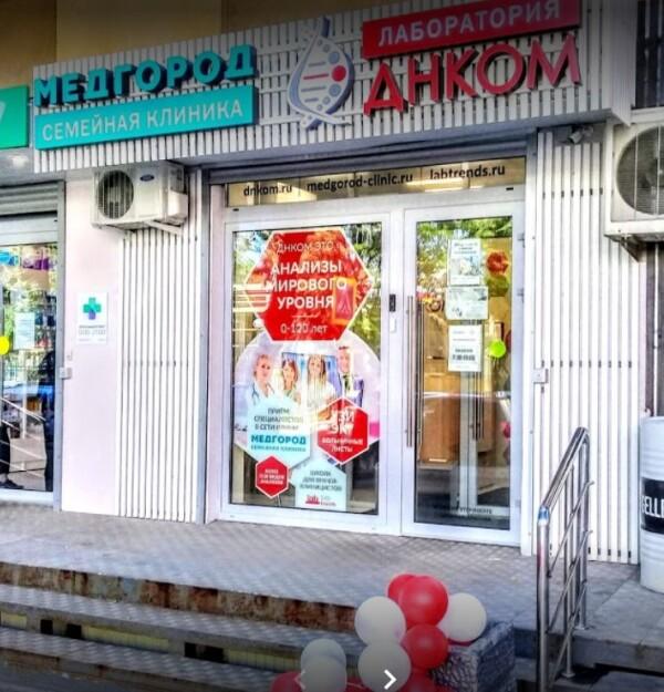 Медгород на Московской