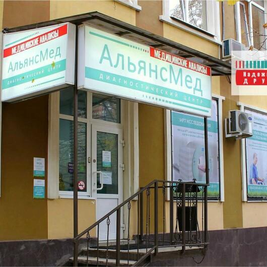 Медицинский центр АльянсМед на Пушкинской, фото №1