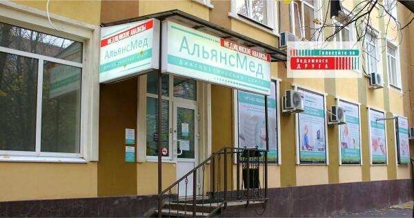 Медицинский центр АльянсМед на Пушкинской