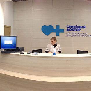 Клиника Семейный доктор на Дежнева