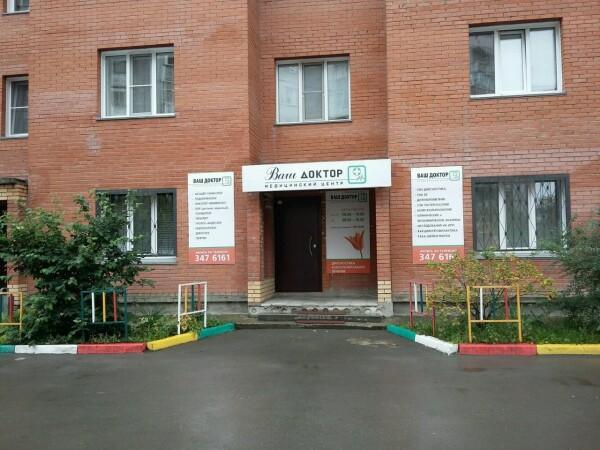 Клиника «Ваш доктор» на ул. Киевская