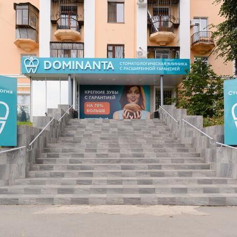 Стоматологический центр «Доминанта», фото №1