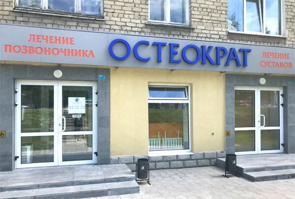 Остеократ, центр здоровья позвоночника и суставов