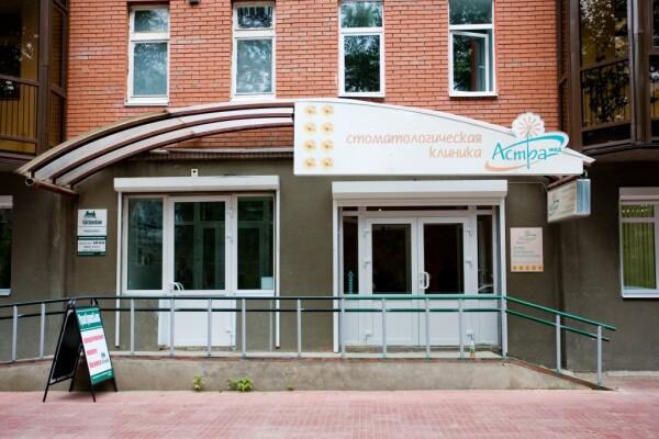 Стоматологическая клиника «Астра-мед»