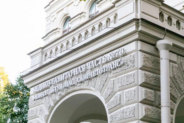 """Медсанчасть № 70 ГУП """"Пассажиравтотранс"""", медицинская клиника"""