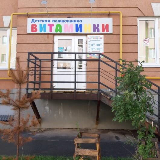 Детская поликлиника «Витаминки» Крутые Ключи, фото №3