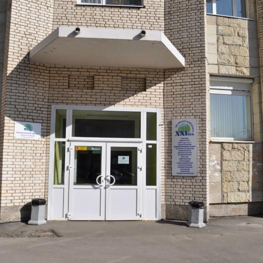 Клиника 21 век, фото №2