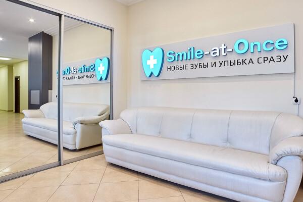 Стоматология Смайл эт Ванс