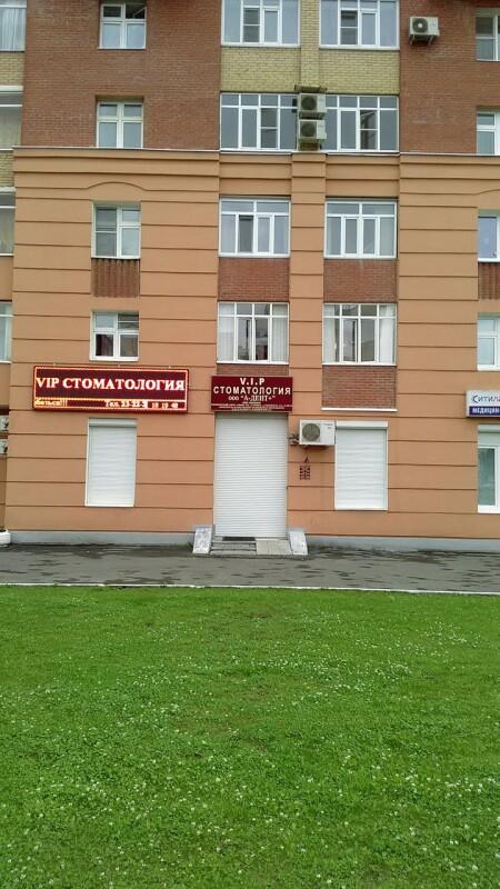 Стоматология «А-Дент+» на Ботевградской