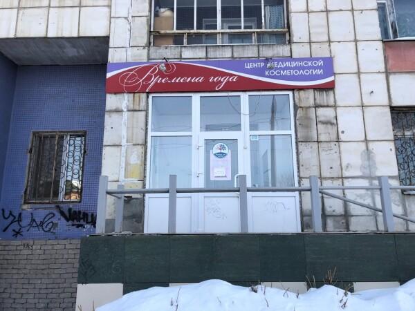Центр медицинской косметологии «Времена года»