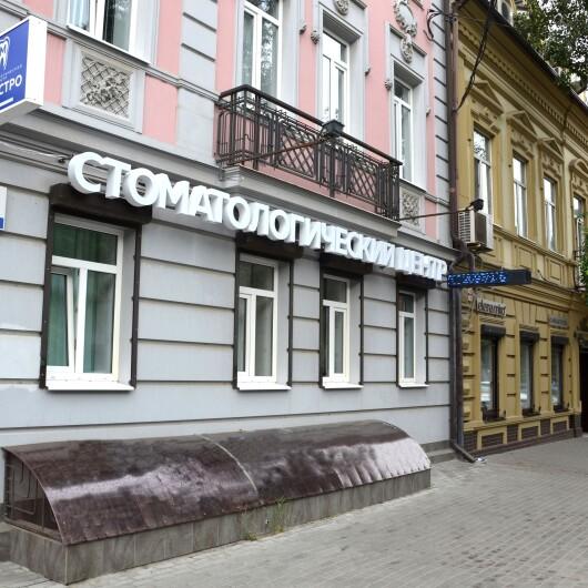 Стоматологический центр Маэстро на Соколова, фото №4