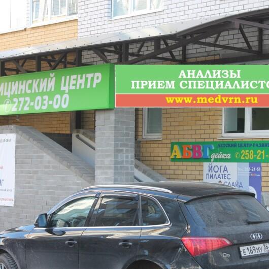 «Медицинский центр реабилитации и здоровья», фото №1
