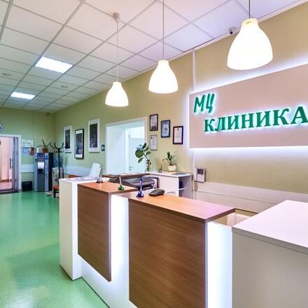 МЦ Клиника 1, фото №2