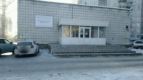 Женская консультация Муниципального родильного дома № 6