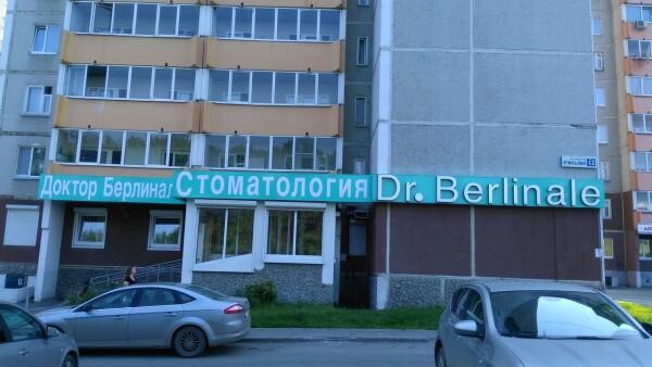 Стоматология «Доктор Берлиналь»