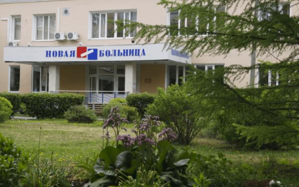 Новая больница (ранее ГКБ № 33)