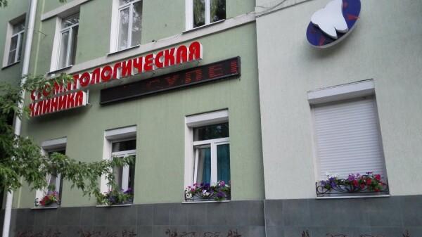 Стоматологическая клиника «Пушкинская 80»