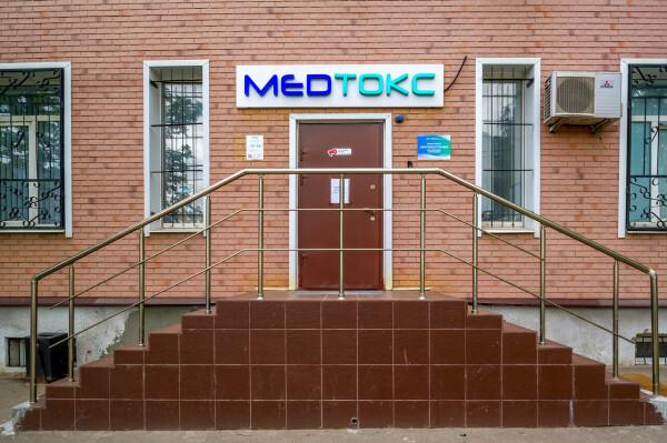 Мед-Токс, центр медицинской токсикологии