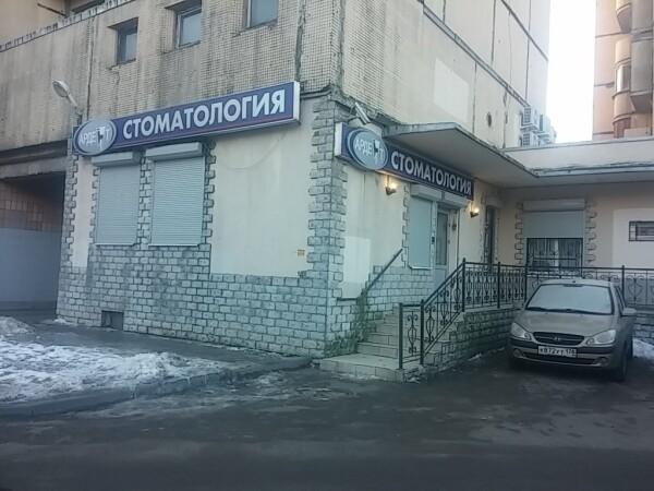 Стоматология АрДент на Богатырском