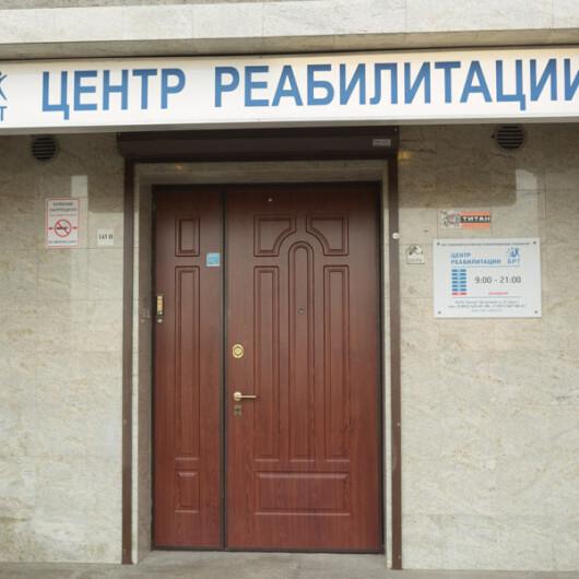 Балтийские Реабилитационные Технологии, фото №1